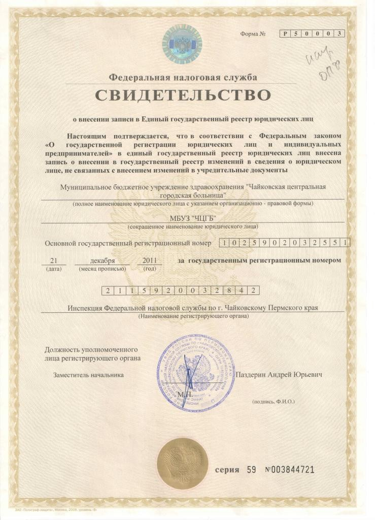 Свидетельство о внесении записи в ЕГРЮЛ от 21.12.11