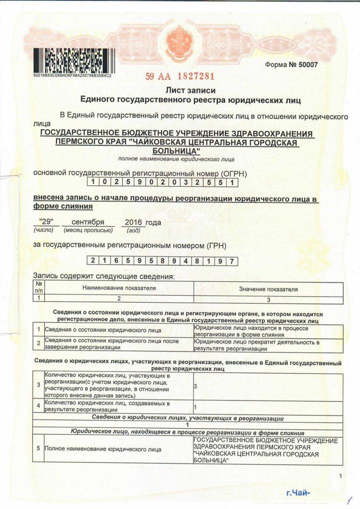 ЧЦГБ_Страница_1