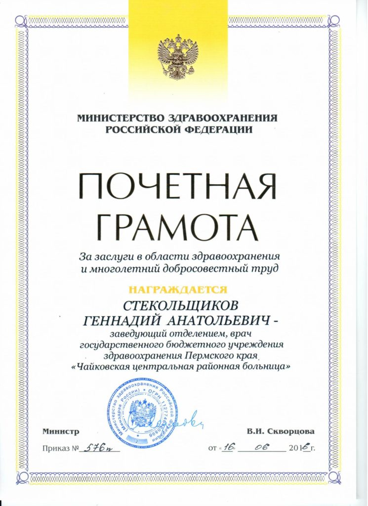 ПОЧЕТНАЯ ГРАМОТА-СТЕКОЛЬЩИКОВ Г.А.