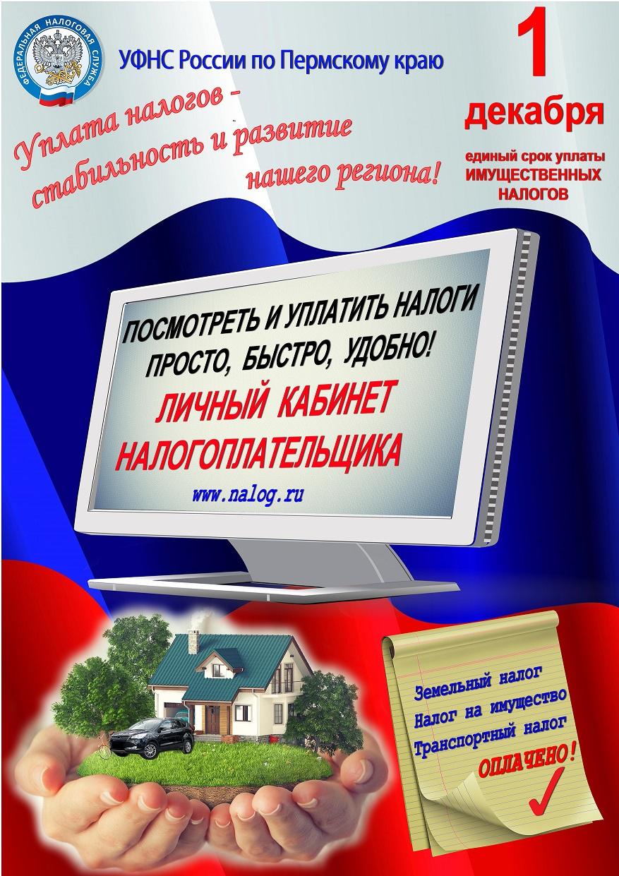 плакат по уплате имущестывенных налогов